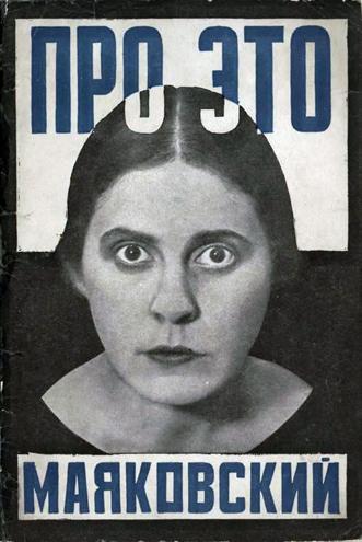 Rodtchenko. Poemas de Maiakovski a Lili. (1915)